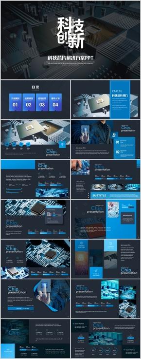 中国芯电子科技线路板芯片电路板行业工作总结PPT