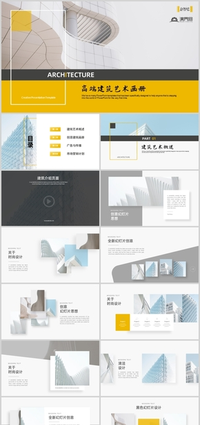 黄色时尚创意建筑艺术画册工程汇报PPT模板