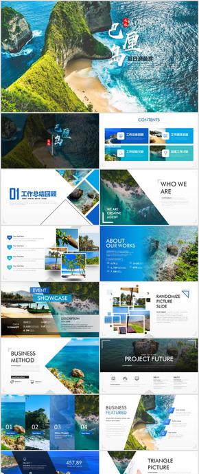 巴厘岛旅游海岛风土人情旅游PPT模板