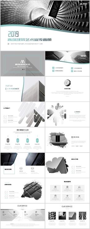 极简创意建筑设计公司建筑房地产商业计划书工作总结PPT