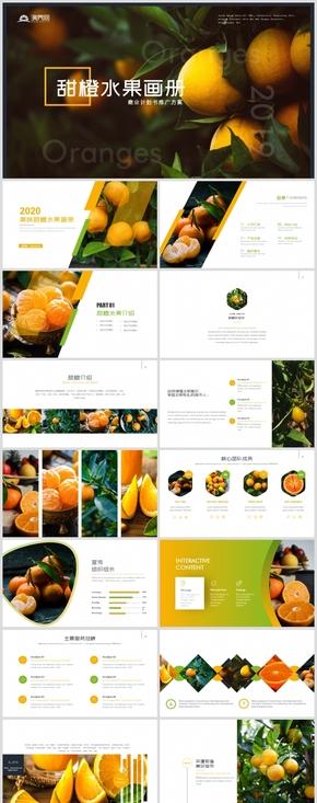 时尚创意甜橙桔子水果推广方案产品介绍工作总结PPT