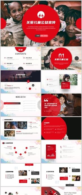 紅色大氣簡約關愛兒童公益宣傳畫冊活動策劃PPT模板
