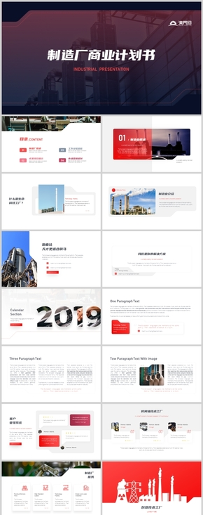 制造業工廠商業計劃書創業融資工作總結匯(hui)報(bao)通用PPT模板(ban)