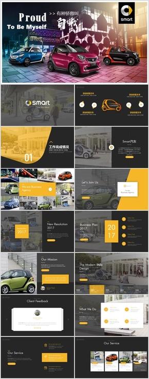 2018全新smart品牌汽车商业计划书ppt模板