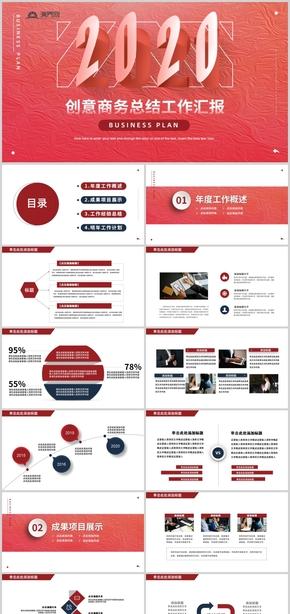 红色时尚创意立体数字工作总结汇报PPT模板