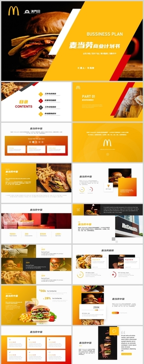 商務風創意麥當勞商業計劃書餐飲連鎖加盟推廣方案PPT模板