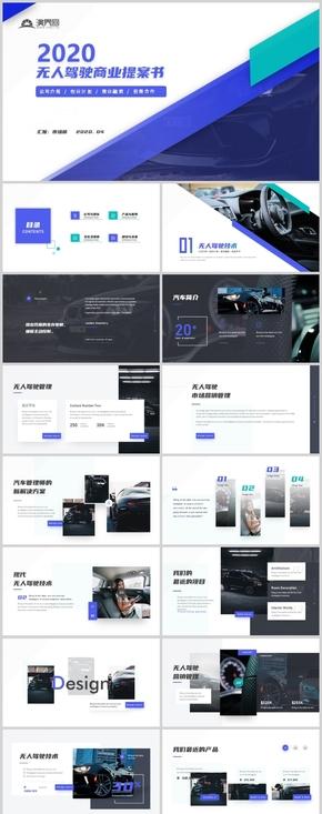 蓝色创意无人驾驶商业计划书智能驾驶解决方案PPT模板
