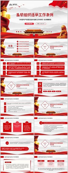 紅色黨政風基層黨組織選舉工作條例詳細解讀黨課ppt模板
