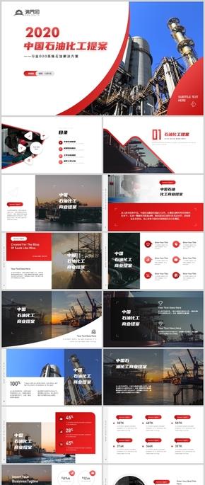 高端紅色中國石油化工商業方案公司簡介工作總結匯報PPT