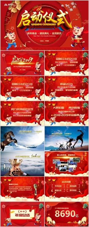中国红剪纸赢战2019新年春节联欢晚会年会颁奖PPT