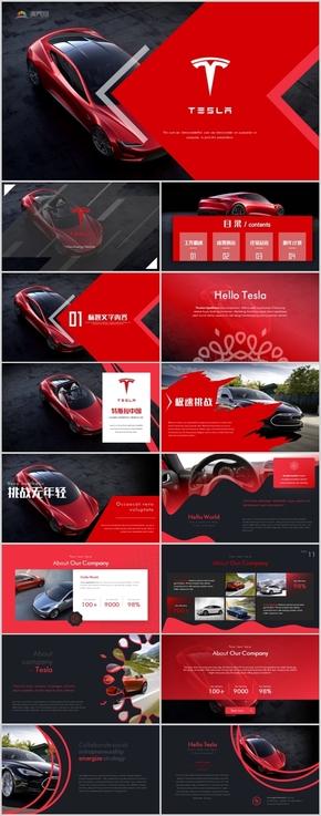 新能源汽车特斯拉tesla商业计划书品牌营销PPT