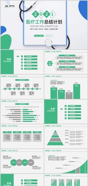 蓝色创意医疗工作总结新年计划PPT模板