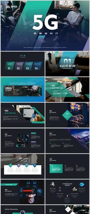 蓝色创意5g通讯技术解决方案网络安全大数据互联网PPT