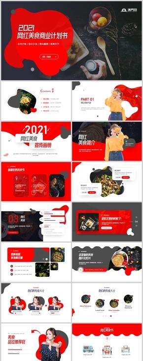 時尚創意紅色網紅美食商業計劃書餐飲招商加盟畫冊PPT模板