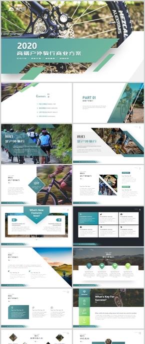 时尚动感户外骑行商业计划书单车运动工作总结PPT模板