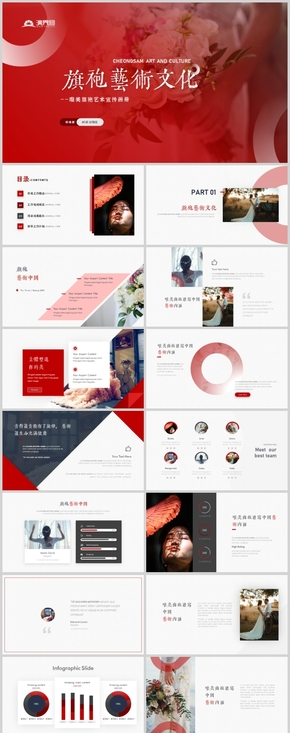極簡高端中國風旗袍文化推廣方案活動匯報PPT模板