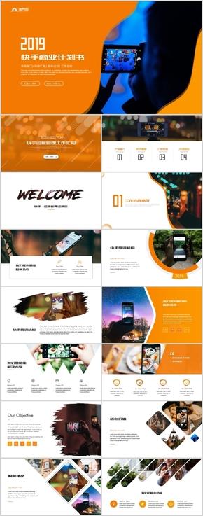 快手短视频商业计划书市场营销工作汇报PPT模板