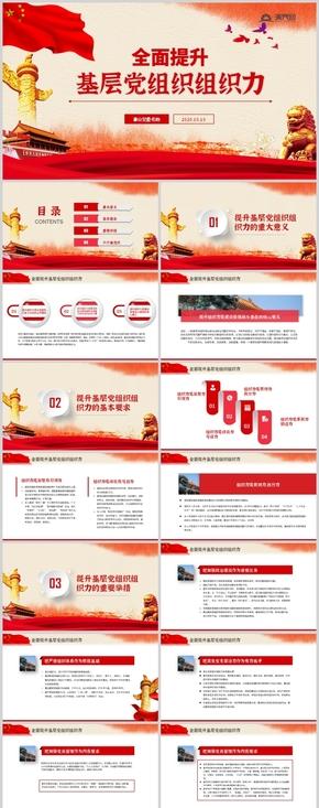 紅色黨政全面提升基層黨組織組織力專題黨課教育PPT模板