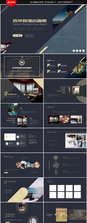 高端五星级酒店介绍宣传推广营销酒店管理ppt模板