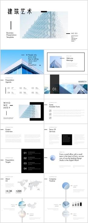 極簡建筑藝術設計房地產建筑藝術商業計劃書ppt模板