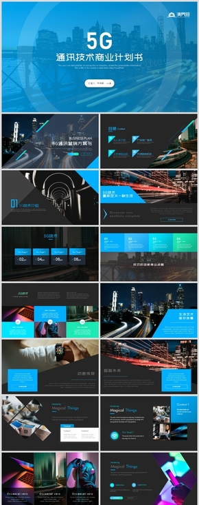 高端5G移动通信商业计划书网络科技产品发布PPT
