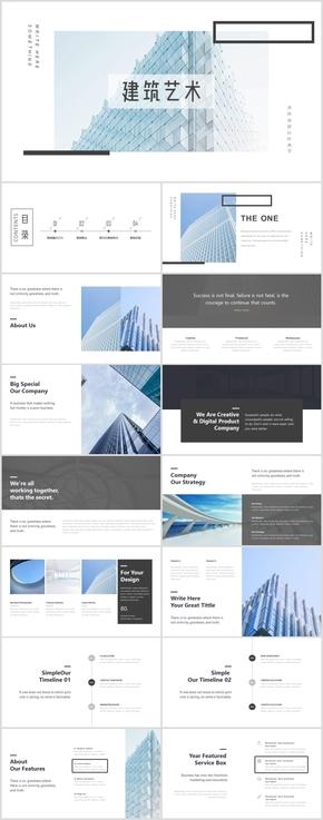 唯美建筑藝術設計房地產建筑藝術商業計劃書ppt模板
