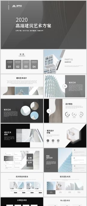 極簡高端時尚建筑藝術宣傳畫冊建筑工程安全工作總結PPT模板