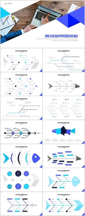 蓝色简约鱼骨图PPT品管圈因果图石川图QC图表