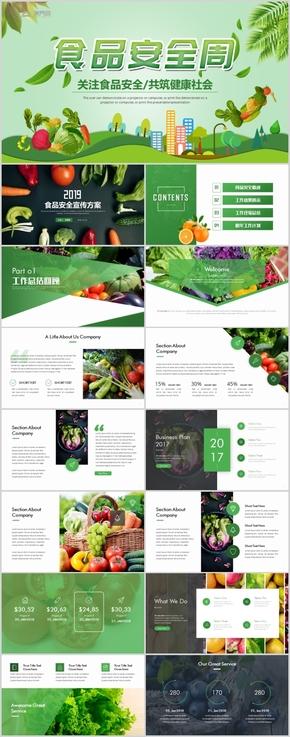 食品安全教育活动策划方案绿色健康主题宣传PPT