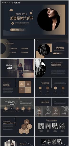 時尚高端迪奧奢侈品商業計劃書品牌營銷畫冊PPT模板