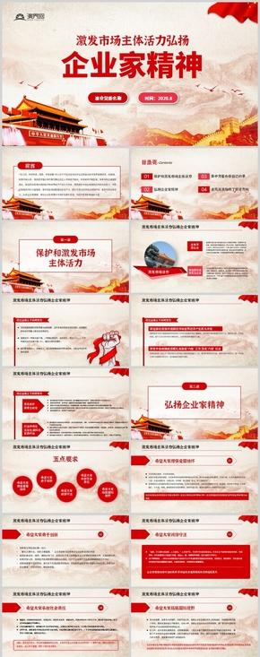 紅色黨政風激發市場主體活力弘揚企業家精神宣傳教育黨課ppt模板