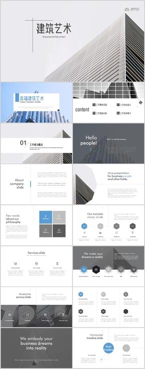 高端建筑設計公司建筑房地產商業計劃書工作總結PPT