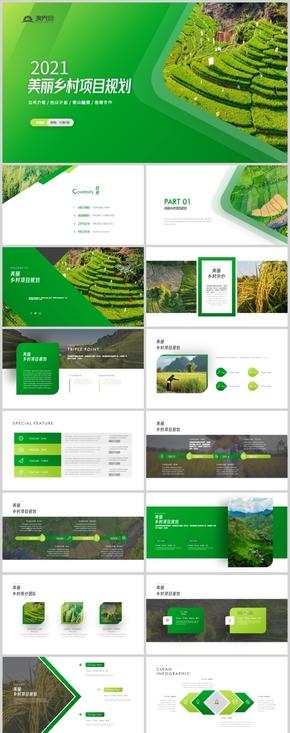 绿色简约风美丽乡村项目规划乡村旅游画册PPT模板