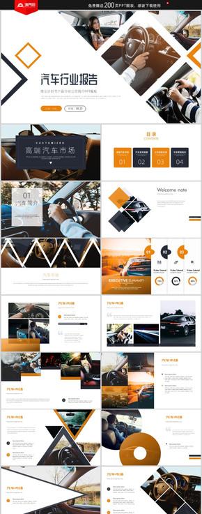 简约创意汽车行业汽?#31291;?#38144;商公司宣传汽车工作总结PPT模板