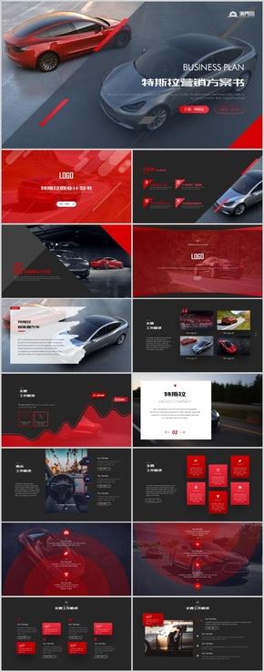 特斯拉商业计划书品牌营销新能源汽车PPT