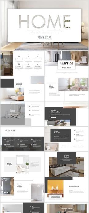 2018全新时尚室内设计家居装饰艺术设计相册PPT