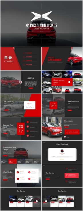 小鹏汽车商业计划书PPT高端新能源互联网汽车