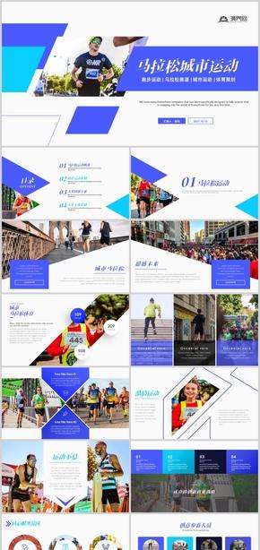蓝色时尚创意马拉松城市运动体育营销画册PPT模板