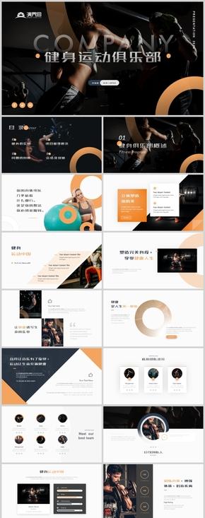 时尚动感健身运动俱乐部商业计划书体育运动营销策划PPT模板