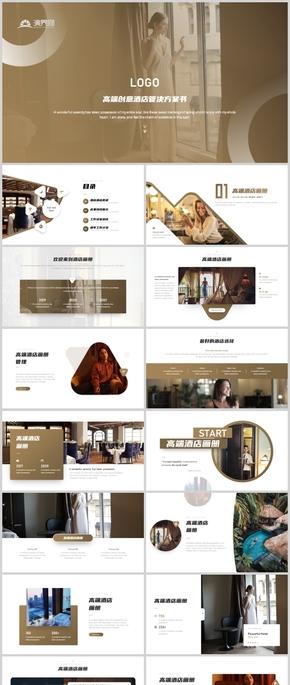 高端奢侈品牌星級酒店連鎖度假村酒店宣傳介紹PPT模板