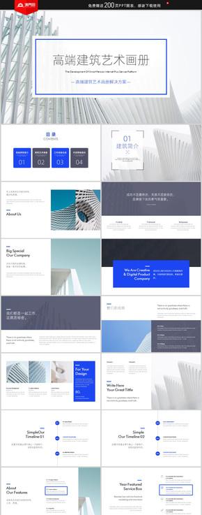 簡約創意建筑藝術畫冊施工方案計劃書智慧城市PPT