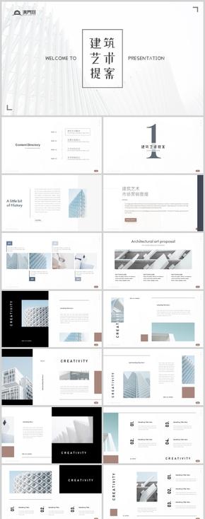 歐美極簡風中國建筑藝術建筑設計畫冊房地產PPT模板