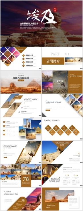 高端埃及旅游金字塔介绍非洲名胜古迹摄影旅游公司PPT