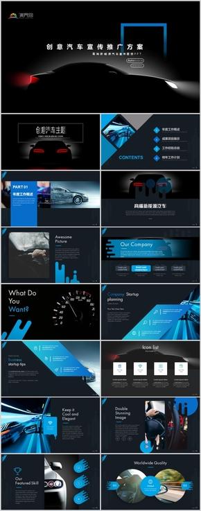 高端创意汽车新能源汽车宣传动态PPT