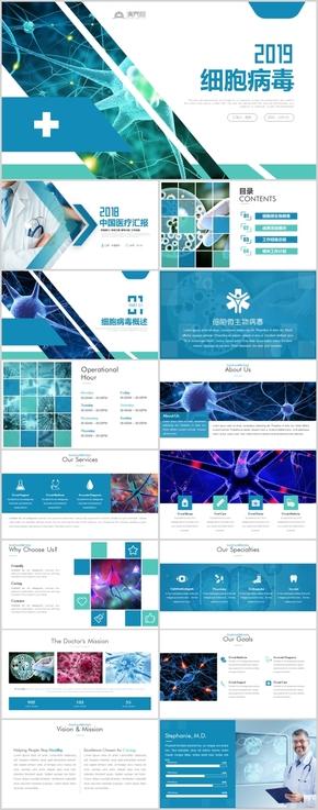 细菌病毒微生物细胞组织医疗解决方案ppt模板