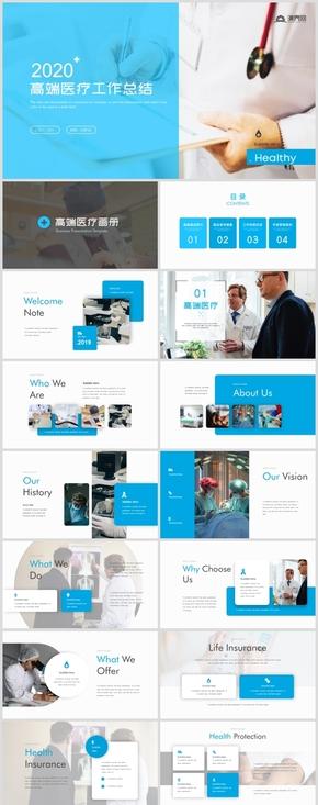 簡約時尚智慧醫療工作總結醫院宣傳畫冊PPT