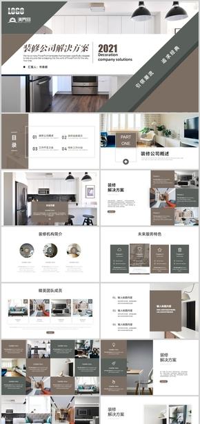 高端创意装修公司解决方案企业宣传画册PPT模板