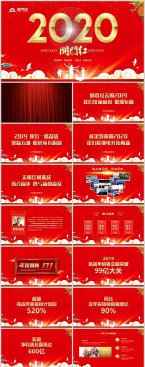 红色大气开门红年会总结颁奖典礼通用PPT模板