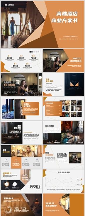時尚高端酒店管理商業計劃書星級酒店度假村營銷方案PPT模板