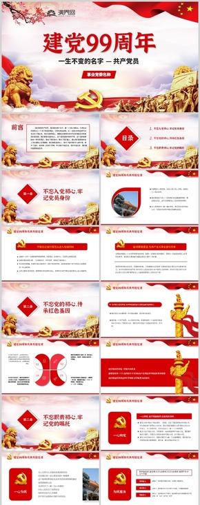 紅色黨政黨建建黨99周年慶典專題黨課教育PPT模板